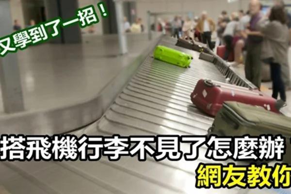 搭飞机行李不见了怎么办?网友传授这招 全世界跟着学!