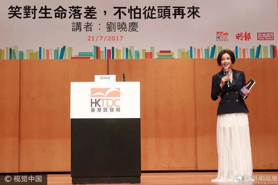 刘晓庆穿长裙演讲自信优雅 但脸有点怪