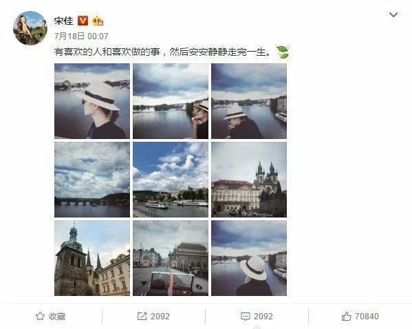 37岁小宋佳公开爱情 感情黑史也被翻出来 网友直呼:不敢置信!