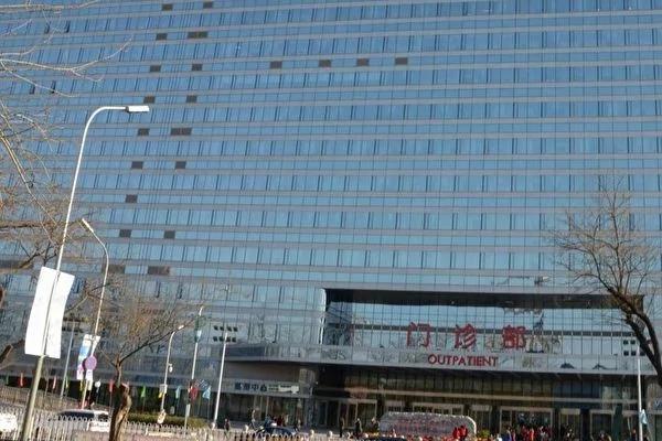 日媒揭秘北京301军医院 曾曝出涉高层暗杀与活摘器官