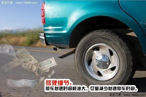怎样降低油耗? 留意驾驶细节避开耗油误区