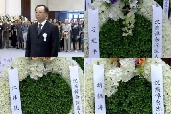 """神秘省委书记去世 江泽民、蔡英挺""""露面"""""""