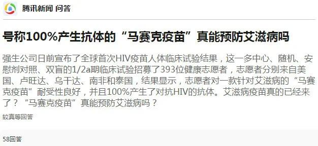 HIV疫苗能治愈艾滋?专家提醒谨防夸大误读!