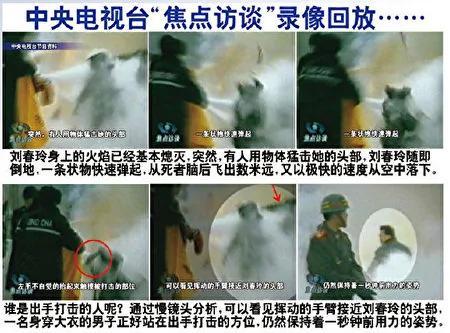 俞晓薇:党媒害人 中共广电官员遭报的警示