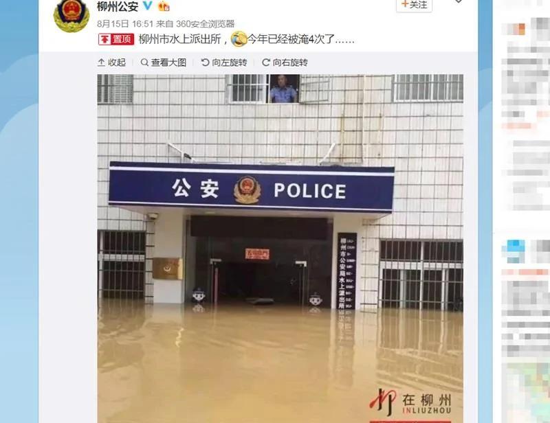 """一年淹4次 柳州水上派出所一""""泡""""而红"""