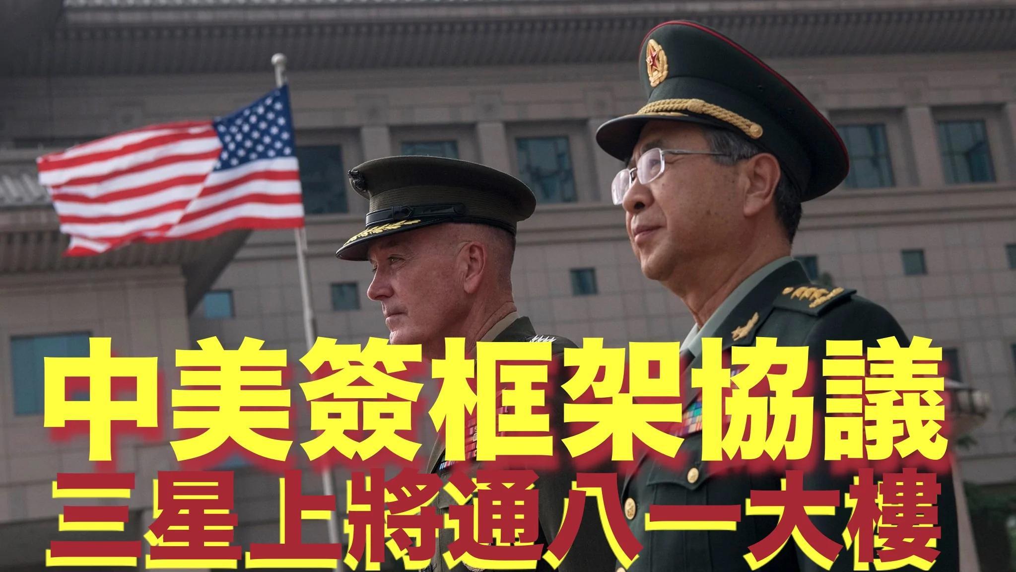 中美签框架协议 美三星上将直通八一大楼