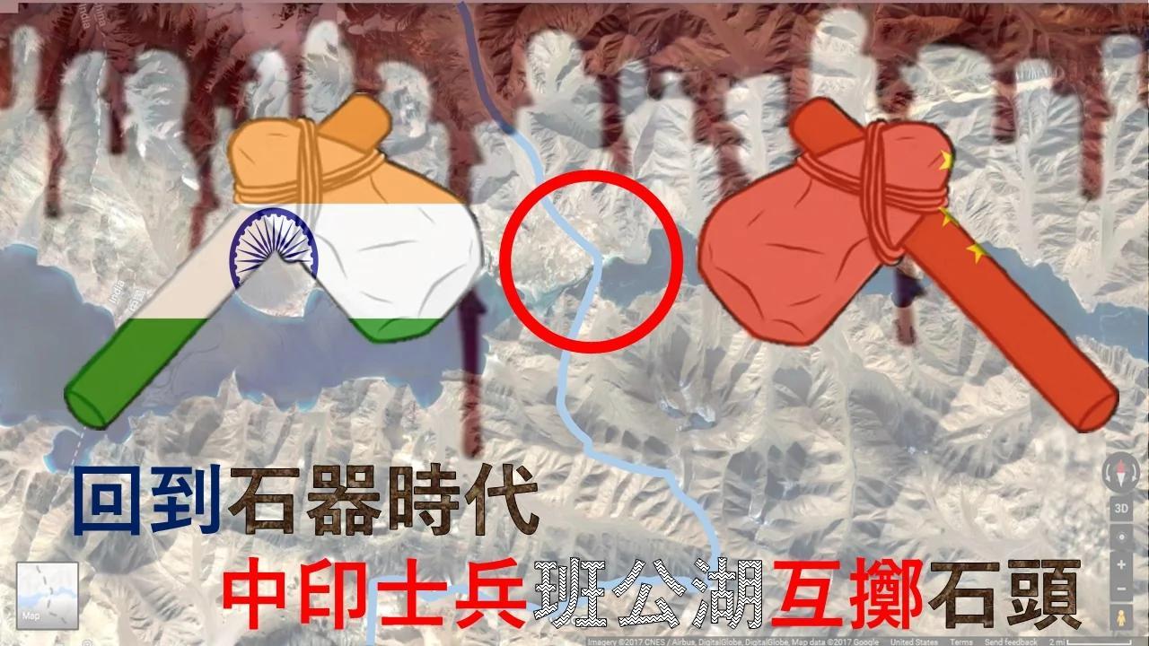 中印两军边境爆小型冲突 学者指双方暂无意开战