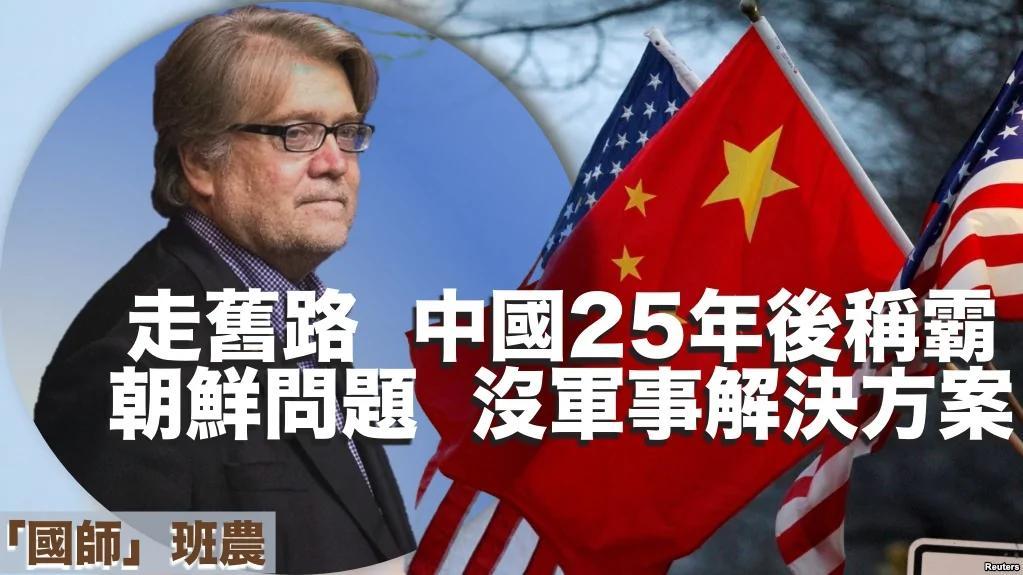 美「国师」:走旧路中国25年后称霸 朝鲜没军事解决方案