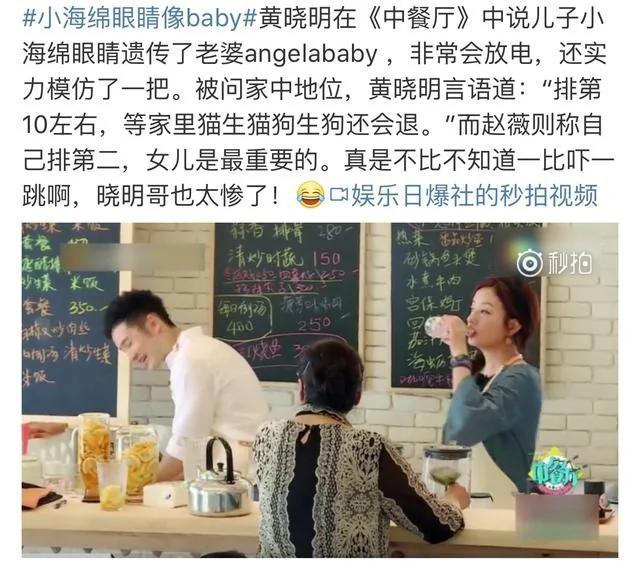 黄晓明又谈小海绵 这一次连baby粉丝都不满了