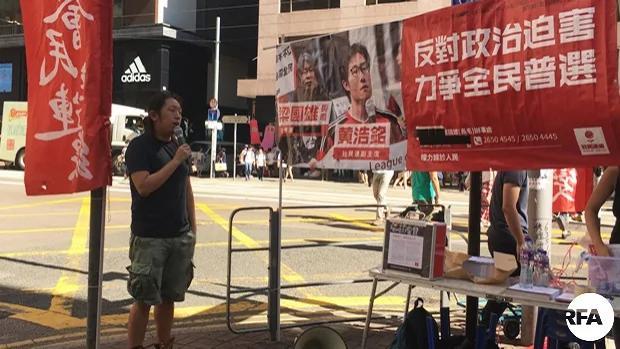 16社運人士覆核改判入獄 政黨連串列動促市民關注