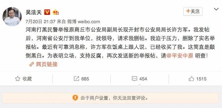 大五毛吴法天被立案调查!网络炸锅!还被曝收费发贴5千一条微博