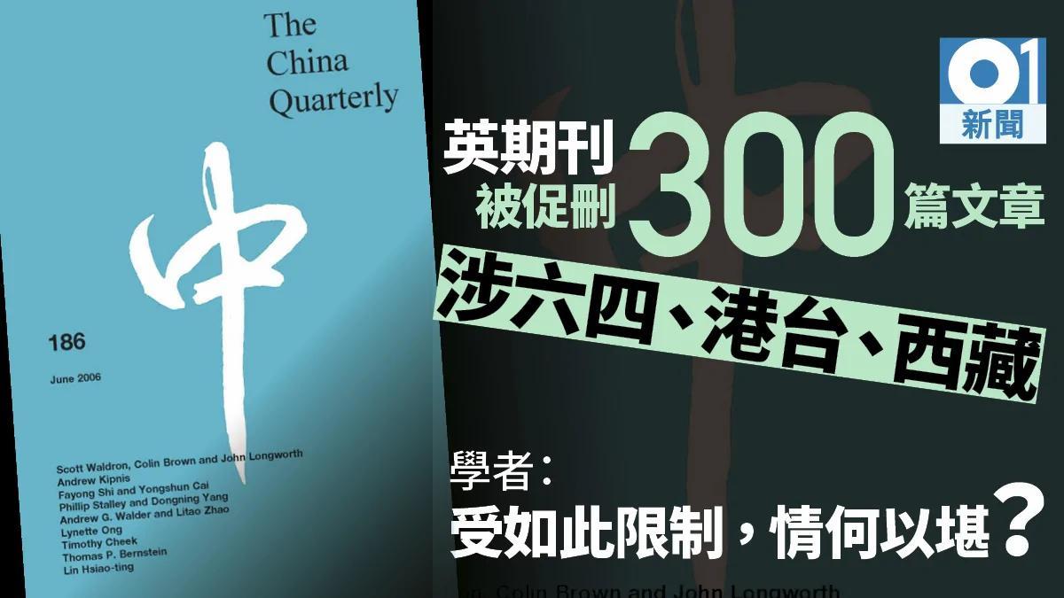 面对学术界反弹 《中国季刊》300篇被删文章恢复发表