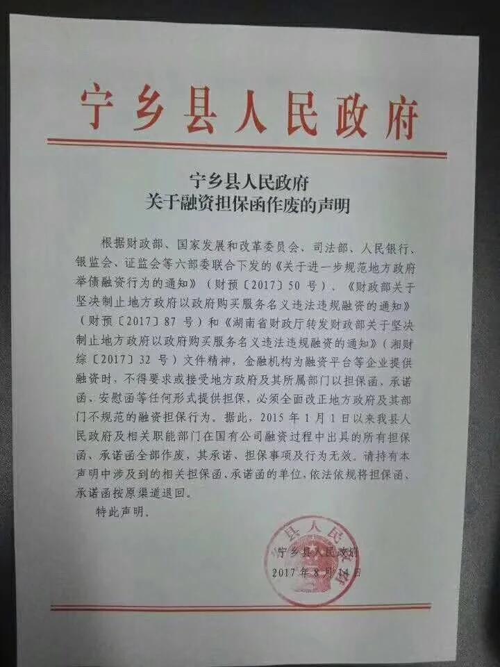 湖南地方政府一纸宣布所有担保函承诺函作废!