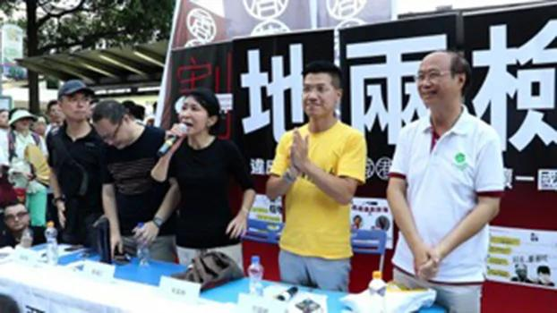 「一地兩檢」論壇上 學者炮轟香港高鐵「大騙局」