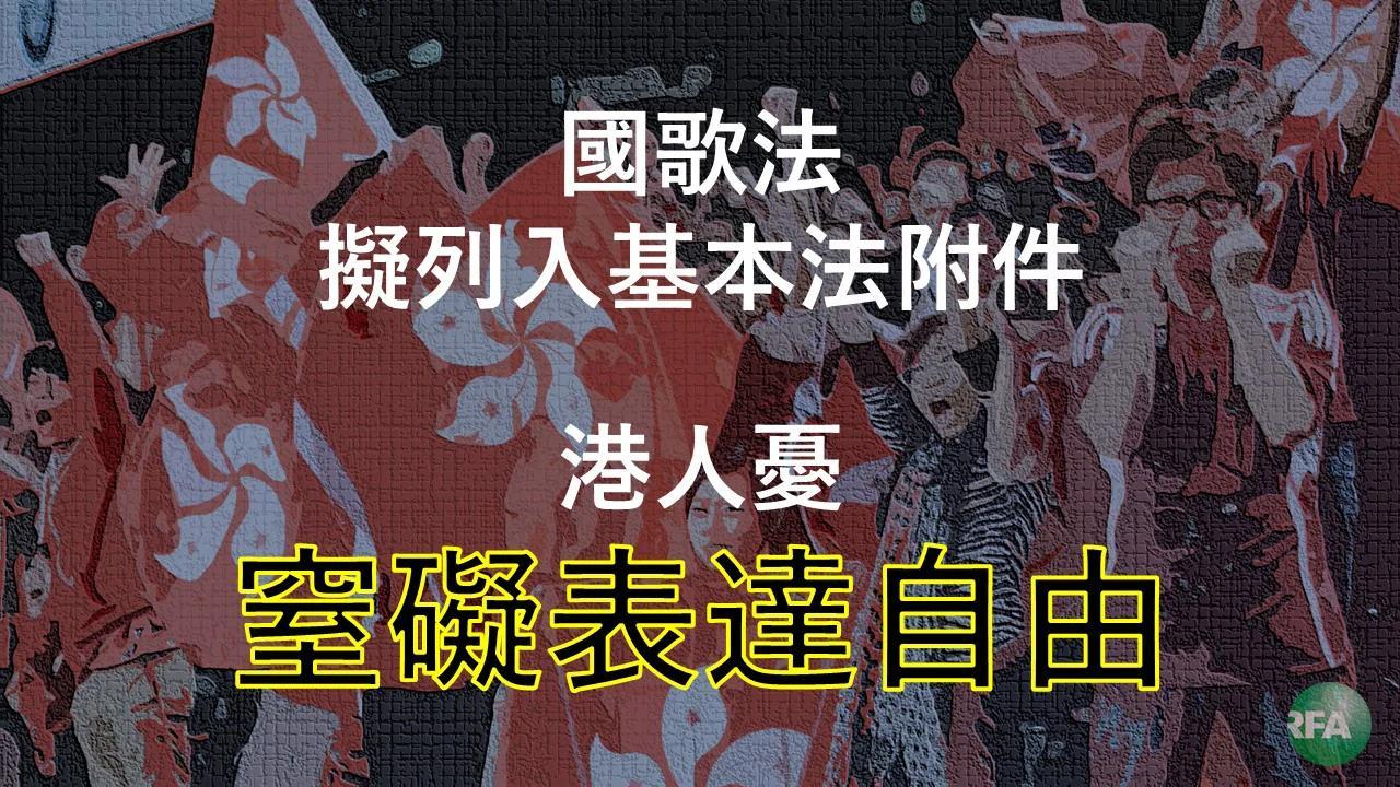 港人憂國歌法窒礙表達自由 政黨吁經本地立法