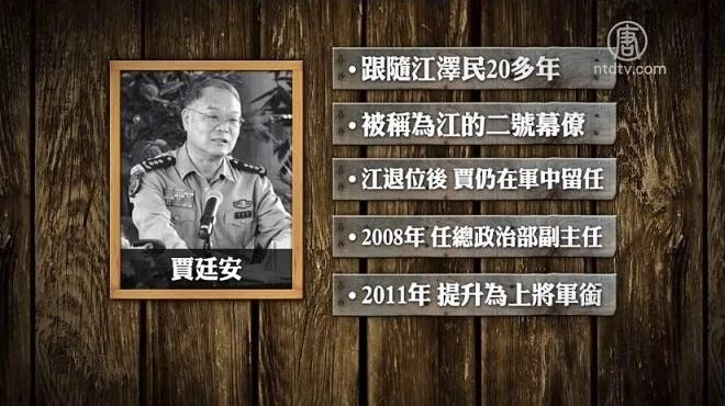 江监军出局 港媒:军委副主席等12人要求追查