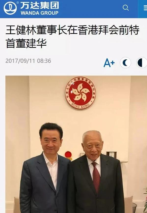 首富王健林香港拜会董建华 破边控谣言?