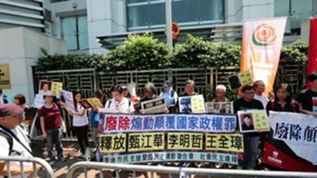 「不認罪無公審」 香港支聯會抗議中共審判李明哲