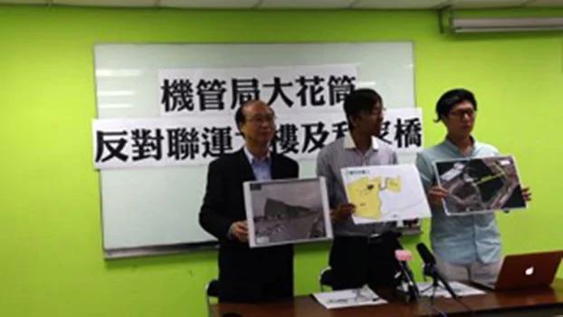 香港機場建30億聯運大樓 為討好大陸浪費公帑?