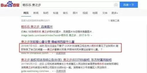 汪涵妻子杨乐乐疑被骗788万 涉事董事长遭立案侦查