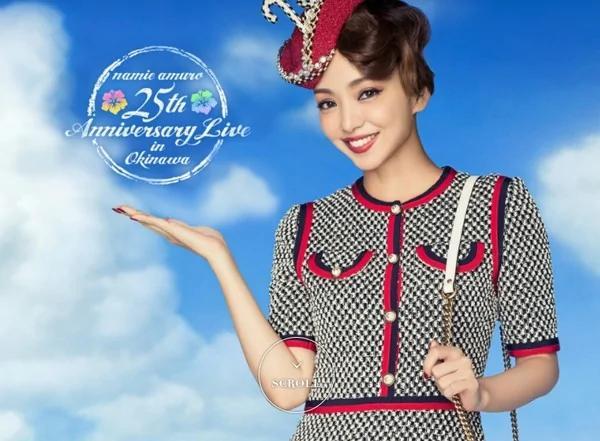 安室奈美惠宣布将引退 5天前才庆出道25周年