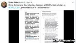 中国因达赖喇嘛演讲或制裁圣迭戈加大