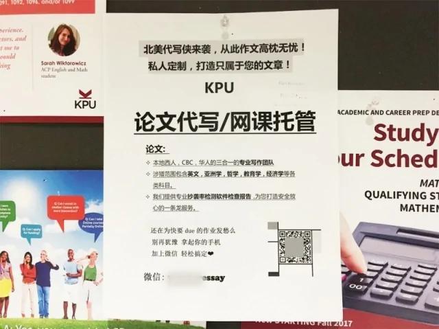 中文代写论文小广告横行 加拿大高校老外傻眼了