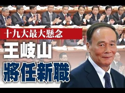 """十九大激战或现""""非自然死亡""""事件 王岐山高升还领导中纪委?"""