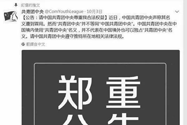 红色禁令下的万里长城绵延到推特