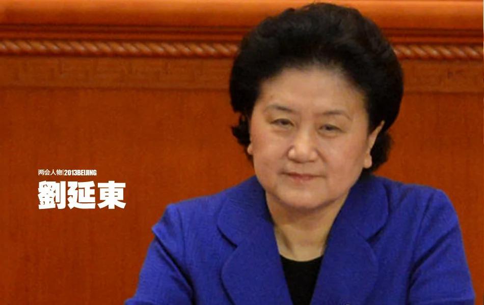 中共政治局女性稀缺 谁来接替刘延东?蒙古王孙女资历尚浅