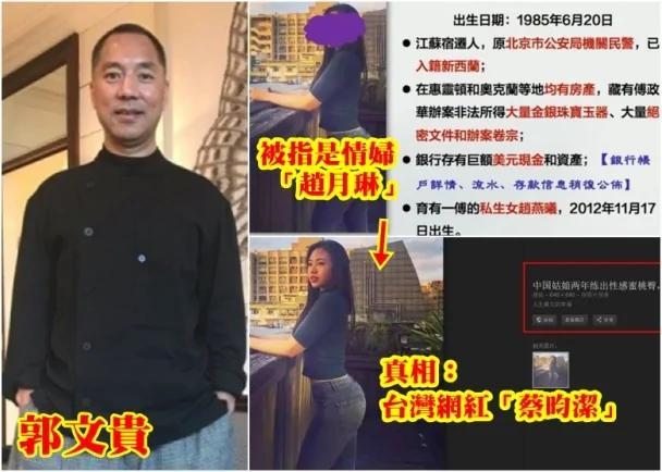 郭文贵又被轰造假!台网红照当高官情妇