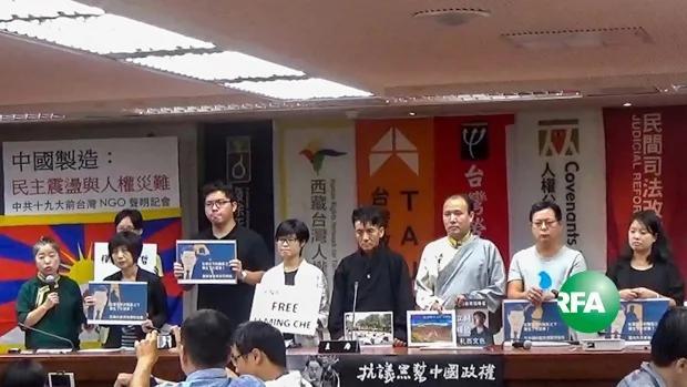台团体指中国霸权向外扩张 向全球呼吁到北京说不