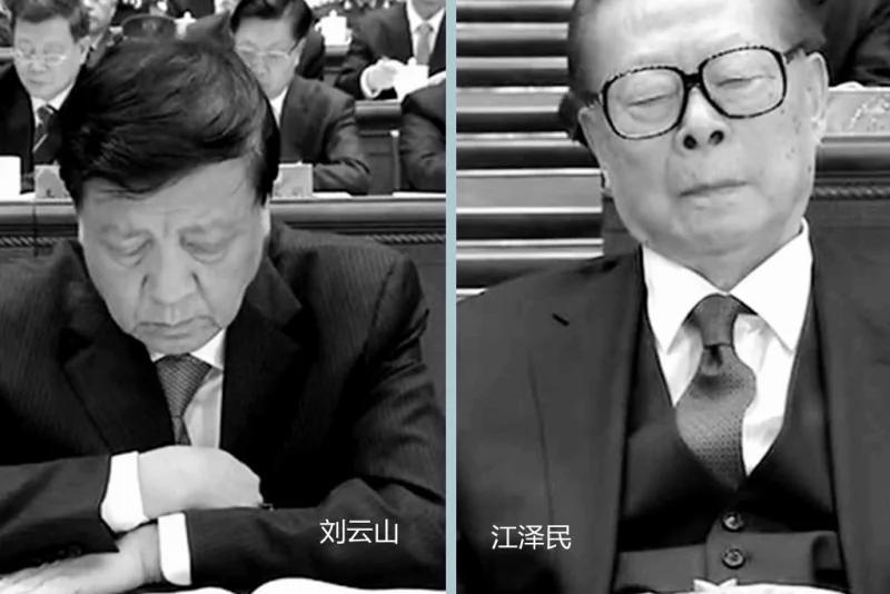 新华社罕见整段删习近平19大报告 刘云山带头睡觉