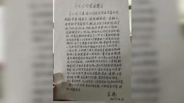 网传十九大前撰写信件 毛泽东前秘书促广开言路