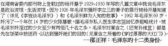 【揭秘】章含之孙维世被迷奸真相 毛泽东说给自己家定个富农即可