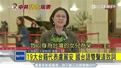 """""""以身为中国人为傲!""""台湾代表卢丽安遭起底 爷爷曾拦车救日本国旗"""