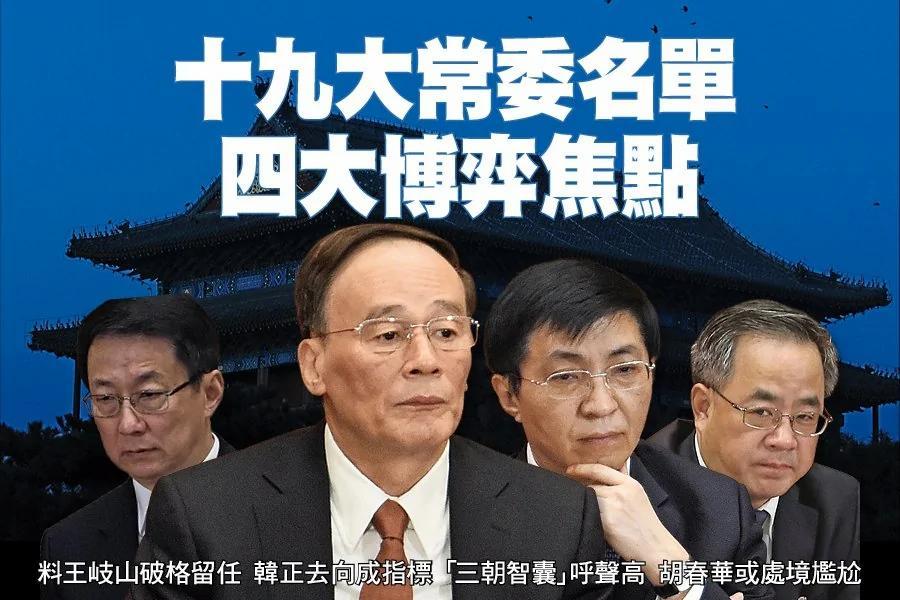 """十九大新常委名单印证:北京曾有一场""""决斗""""?"""