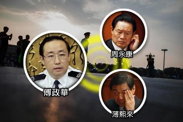 傅政华缺席公安部重要会议 四大直辖市公安局长被杀入狱下场惨