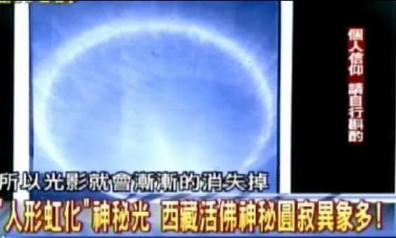 人形虹化.神秘光.西藏活佛神秘圓寂異象多