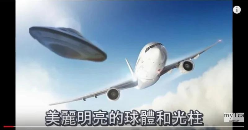 UFO幽浮差点撞上飞机/最新一周不明飞行物报导