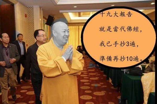 副部级和尚赞19大报告是佛经 网友都吐了 报道遭删