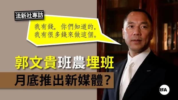 郭文贵/班农埋班 十二月底推出新媒体?