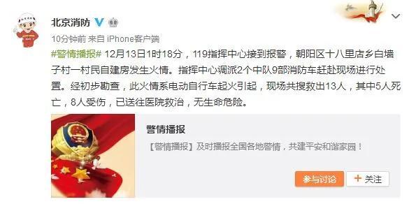 北京朝阳区再遭火灾 5死9伤