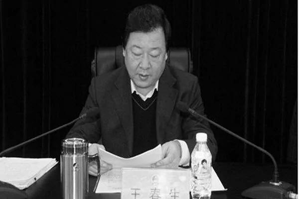 中共哈尔滨市南岗区委书记王春生被通报涉嫌强奸罪 网络图片
