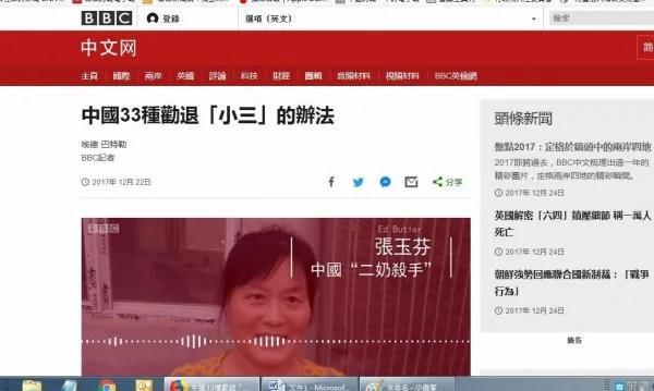 """外媒:抢救婚姻 中国33种劝退""""小三""""的办法"""