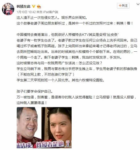 韩颖华指控曾志伟性侵女艺人