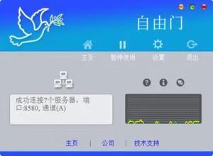 突破网络封锁 自由门1月9日发布7.64版 反馈翻墙流畅