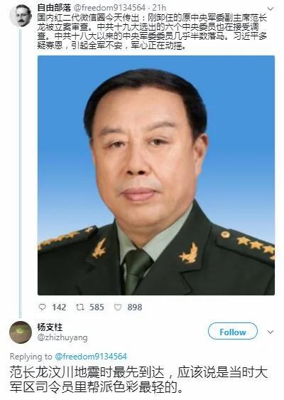 重磅?传中共前中央军委副主席范长龙被审查