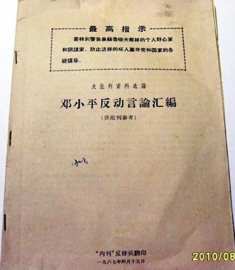 邓小平与知青上山下乡