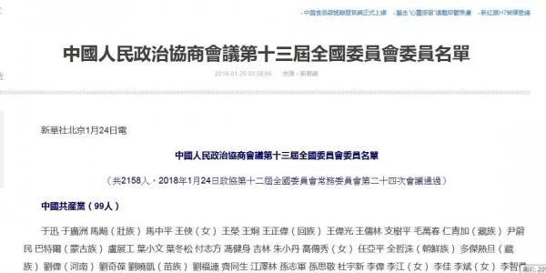 汪洋3月接任中国政协主席 分管台湾事务
